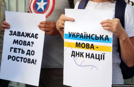 Міськрада Дрогобича на Львівщині виступила на захист української мови