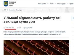 Степанов Садовому не указ: у Львові дозволили роботу закладів культури