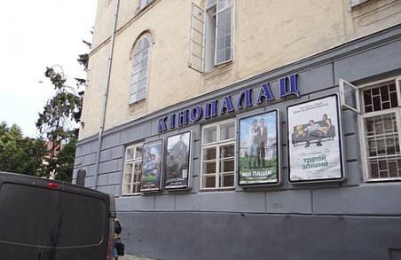 «Кінопалац» у львівському Будинку офіцерів закривається