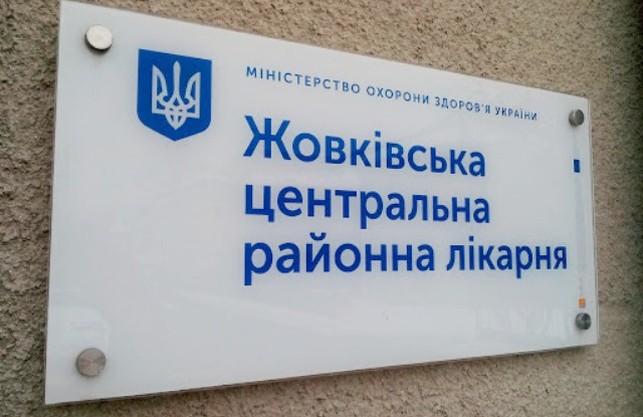 Жовківська ЦРЛ на Львівщині почала приймати недужих на COVID-19