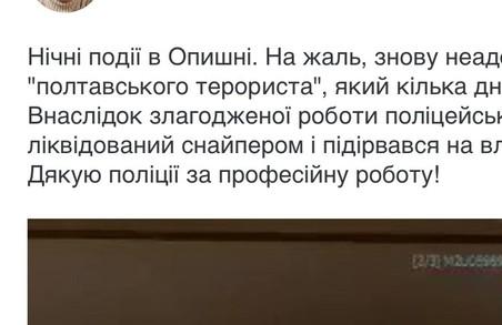 """Аваков опублікував відео знищення """"полтавського терориста"""""""