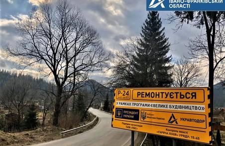 На Прикарпатті завершують ремонт об'їзної дороги міста Косіва