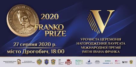 У Дрогобичі на Львівщині розповіли, як відзначатимуть день народження Івана Франка