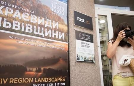У Львові в галереї Василя Пилип'юка відкрилася фотовиставка «Краєвиди Львівщини»