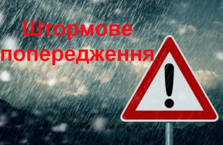 На Львівщині на сьогодні оголошено штормове попередження