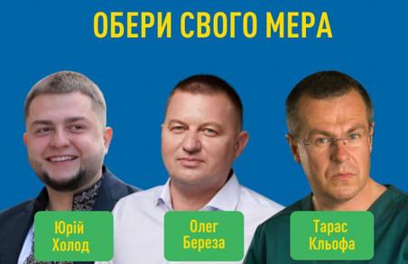 Два екс-соратника Андрія Садового претендують на кандидата у мери Львова від партії «Слуга Народу»