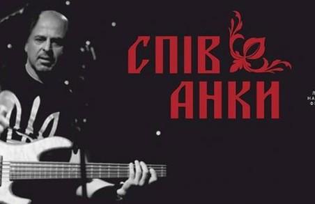 У Львівській національній філармонії запрошують на «Співанки»