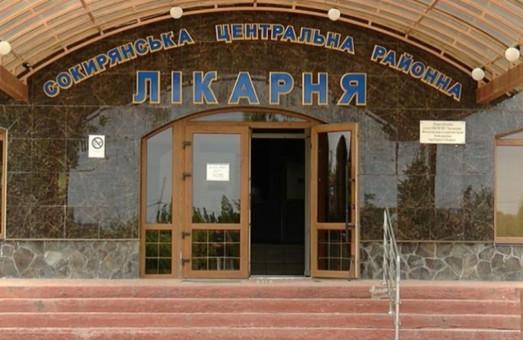У лікарні в Сокирянах на Буковині відкриють відділення гемодіалізу