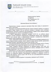 На дорогий ремонт вулиць у Львові у Садового гроші є, а на засоби захисту від коронавірусу для шкіл та садочків – немає
