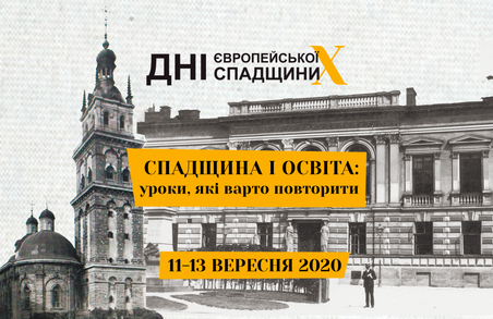 У Львові на наступних вихідних відбудуться Дні європейської спадщини