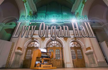 Львівський органний зал оприлюднив свій репертуар на вересень
