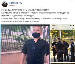 «Львівелектротранс» в черговий раз оскандалився через своїх контролерів