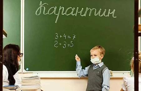 У двох школах Львова по одному класу пішло на карантин через COVID-19