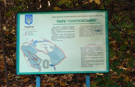 У Львові трохи збільшили площу Снопківського парку