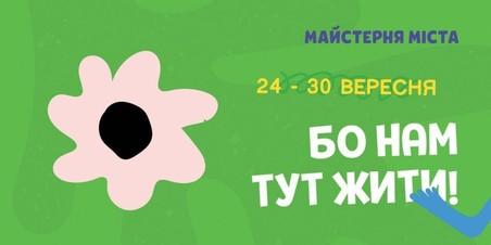 В останній тиждень вересня у Львові пройде традиційна «Майстерня міста»