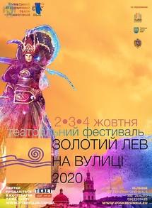 У п'ятницю у Львів стартує театральний фестиваль «Золотий лев на вулиці – 2020»