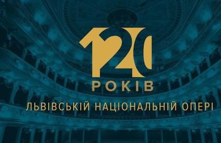 На цих вихідних Львівська національна опера святкує своє 120-річчя