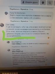 Радник львівського мера Андрія Садового називає журналісток «козами»