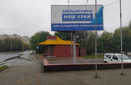 У Шепетівці зафіксували політичну рекламу з порушенням закону