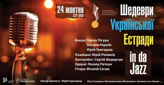 У Львові проведуть концерт «Шедеври української естради in da Jazz»
