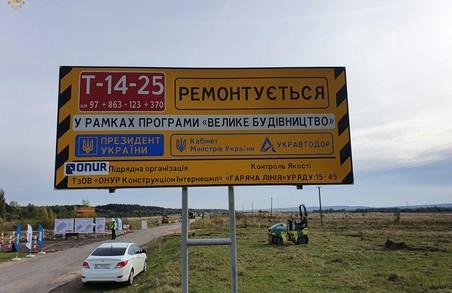 На Львівщині почали реконструювати автодорогу від Жовкви до Кам'янки-Бузької