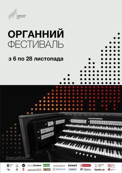 У листопаді у Львові пройде Х Міжнародний органний фестиваль