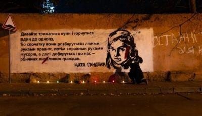 У Львові знищили мурал пам'яті Катерини Гандзюк