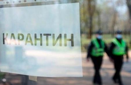 В Україні запровадили «карантин вихідного дня»