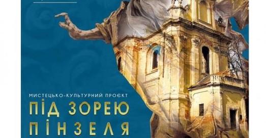 У вівторок, 17 листопада у Львові відкривається виставка «Під Зорею Пінзеля. Годовиця»