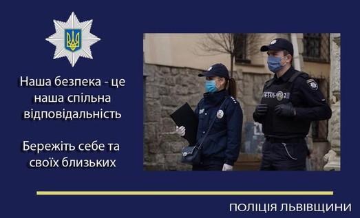 Правоохоронці Львівщини уже отримали 11 повідомлень про порушення «карантину вихідного дня»