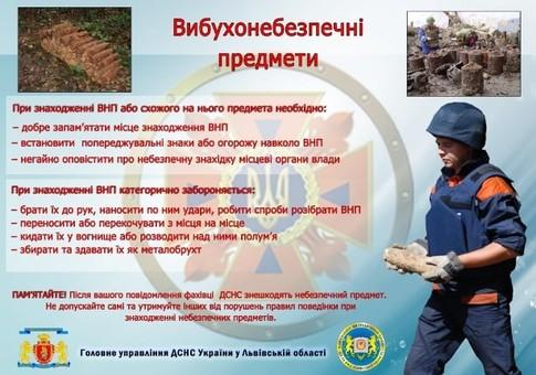 Учора у Бродах на Львівщині знайшли артснаряд ІІ світової війни
