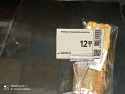 У Львові в «Епіцентрі» на Городоцькій виявили випічку із російськомовними цінниками