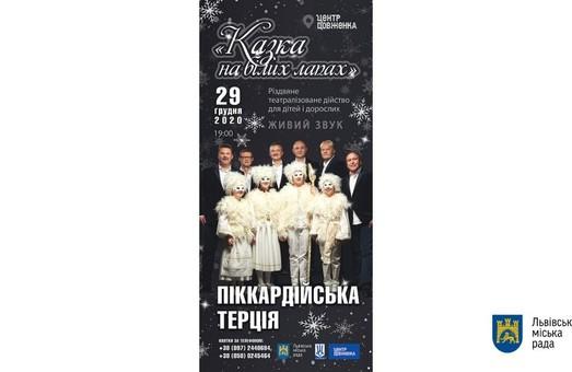 У Львові 29 грудня «Пікардійська терція» презентує нову інклюзивну рідзв'яну програму «Казка на білих лапах»
