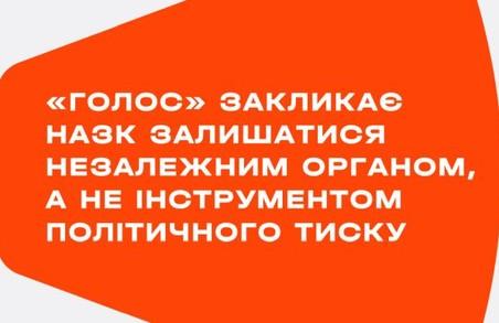 Партії, яку очолював Святослав Вакарчук, «перекрили» бюджетне фінансування