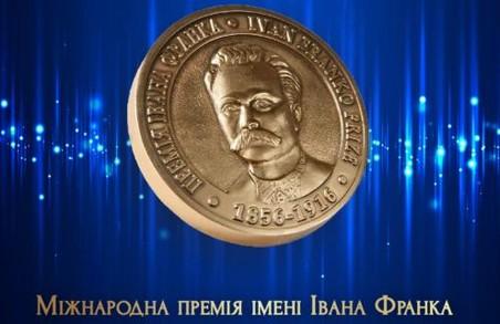 В Україні почався прийом робіт на здобуття Міжнародної премії імені Івана Франка