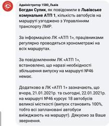 У Львові комунальний перевізник не хоче збільшувати кількості автобусів на маршруті № 46, де вони курсують переповнені