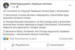 Заступники мера Львова Андрія Садового Васьків і Бабак позбуваються посад