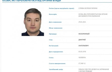 Суд дозволив затримати ексзаступника глави СБУ Нескоромного