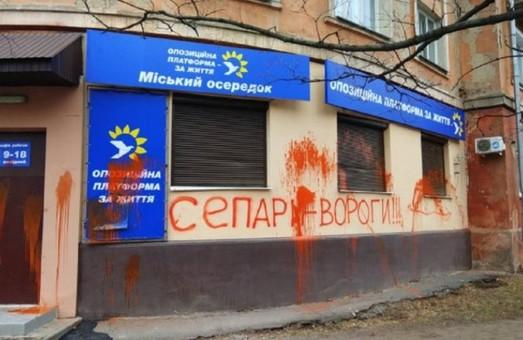 ОПЗЖ можуть заборонити в Україні