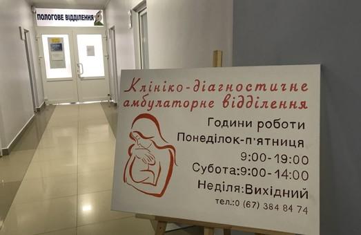У міському пологовому будинку № 1 міста Львова відкрили амбулаторне клініко-діагностичне відділення
