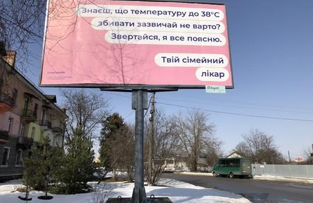 У Дрогобичі на Львівщині на біл-бордах з'явилася «антиковідна» соціальна реклама