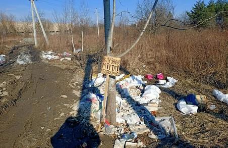 У Львові виявили чергове несанкціоноване сміттєзвалище