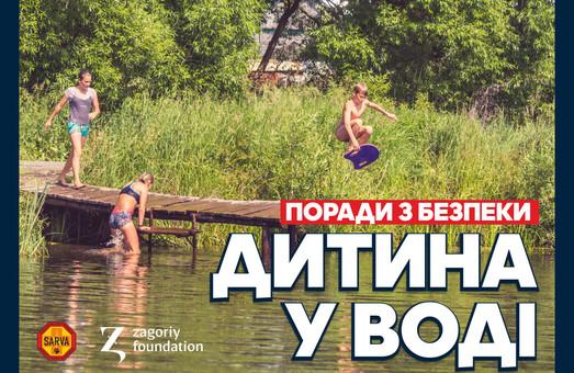 В Україні потонуло 35 дітей