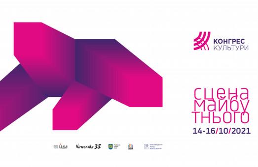 У Львові відбудеться Конгрес культури
